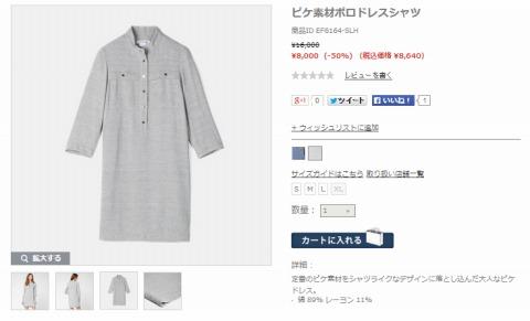 ピケ素材ポロドレスシャツの写真