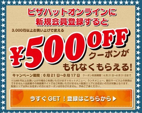 ピザハット 新規登録で500円OFFクーポン
