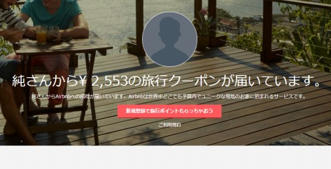 Airbnb 会員登録で2551円引きクーポンをプレゼント