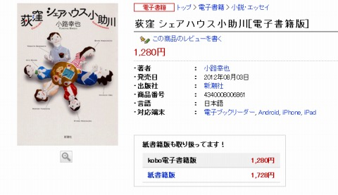 楽天kobo 全書籍25%割引クーポン