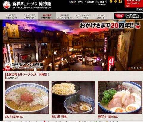 新横浜ラーメン博物館 3ヶ月のフリーパスがもらえるクーポン