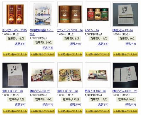 食品ギフトの掲載商品