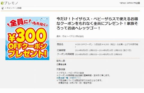 トイザらスとベビーザらスで使える300円割引クーポン