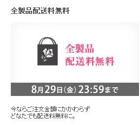ランコム公式ストア 8月29日まで送料無料