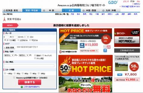 Amazon.co.jp会員専用ゴルフ場予約サイトのスクリーンショット