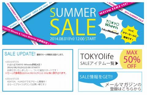 TOKYOlife 最大50%OFFのTOKYO Wheelsサマーセール