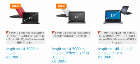 DELL Inspiron 14のOffice Personalが無料