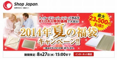ショップジャパン トゥルースリーパー入り2014夏の福袋