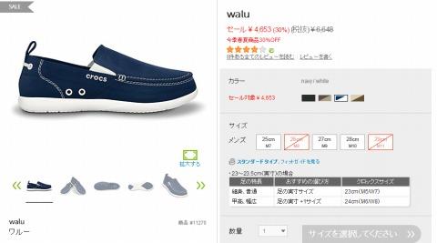 waluの商品写真