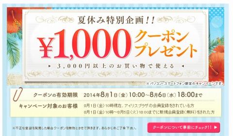 アイリスプラザ 夏休み企画の1000円クーポン