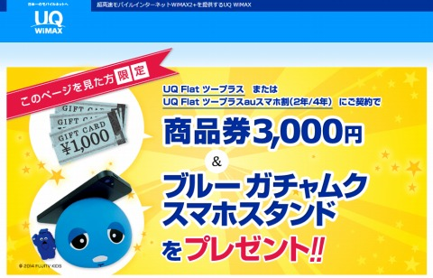 UQ WiMAX 契約すると商品券3000円とスマホスタンド