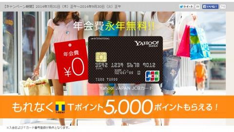 Yahoo!JAPAN JCBカード発行で5000ポイント