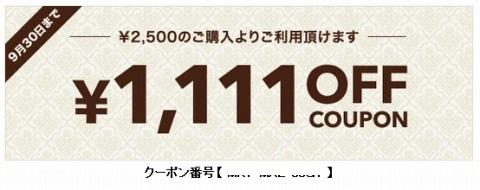 ロコンド 引っ越しに伴う1111円引きクーポン