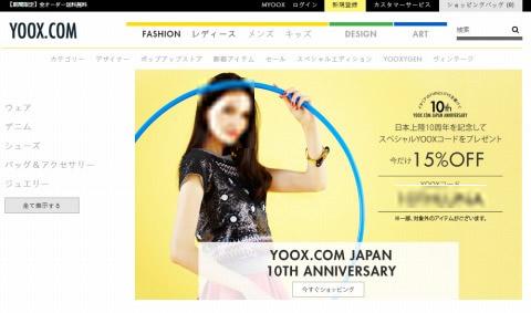 YOOX 日本上陸10周年15%割引クーポン