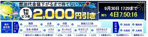 DeNAトラベル 海外航空券2000円割引