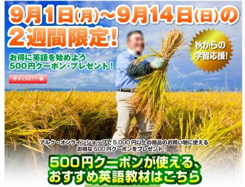 アルク 500円割引クーポン