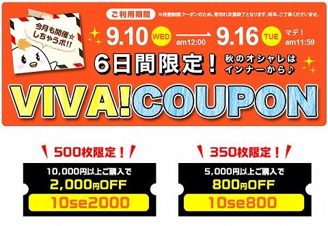 白鳩 2000円と800円割引クーポンを数量限定発行