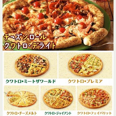 対象の6種類のピザの写真