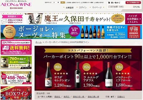 AEON de WINE 最大1000円割引クーポン
