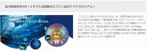エプソン品川アクアスタジアム 最大900円引きクーポン