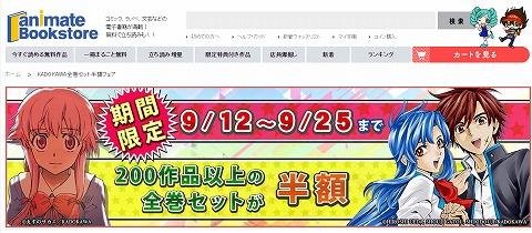 アニメイトブックストア KADODAWA全巻セット半額フェア