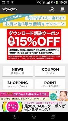 マツモトキヨシのアプリで15%クーポンを配布