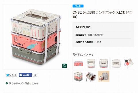 ランチボックスの販売ページ画像
