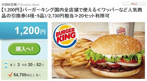 グルーポンでバーガーキング2730円相当を1200円で販売