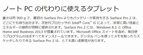 Surface Pro2の特徴