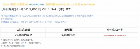 DELL 平日限定5000円割引クーポン