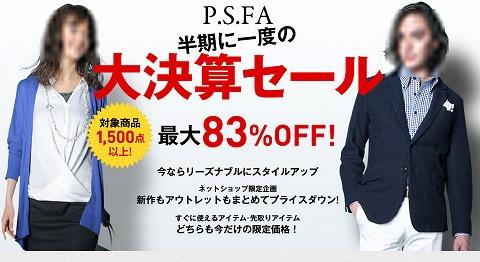 PSFA 大決算SALE最大83%OFF