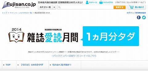 fujisan 雑誌愛読月刊で1か月分タダ