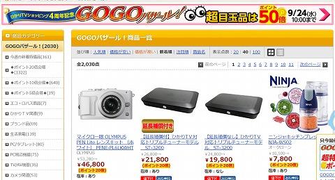 ひかりTVショッピング 目玉商品はポイント50倍