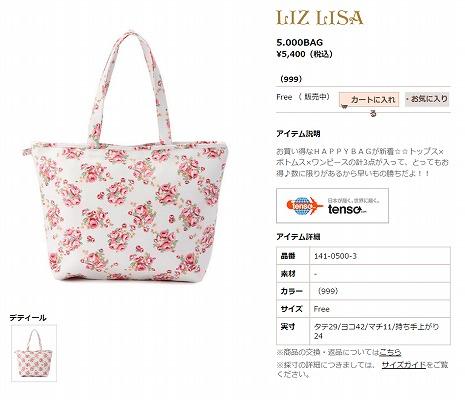 HAPPY BAGの販売ページ画像