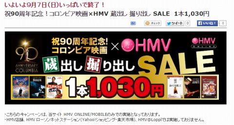 HMV コロンビア映画1本1030円セール