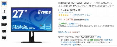amazon iiyamaの27型ワイド液晶3000円引きクーポン