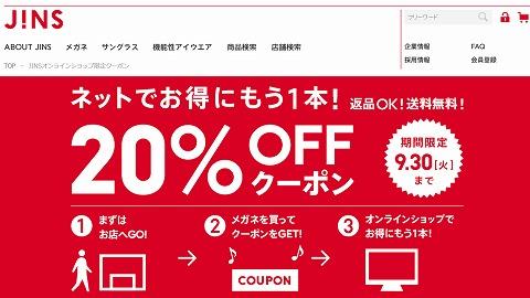 JINS オンラインショップで使える20%クーポン