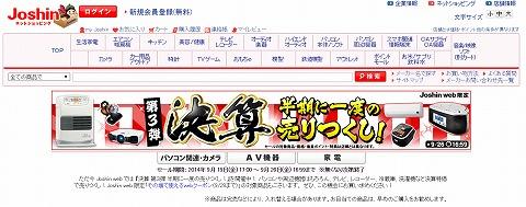 Joshin web 2014年決算セール