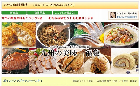セコムの食 9品入りの九州美味福袋が9000円