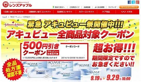 レンズアップル アキュビュー500円引きクーポン