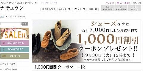 ナチュラン シューズ用1000円割引クーポン