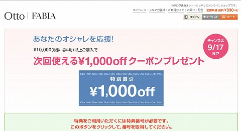 otto 1万円以上の購入でクーポンプレゼント