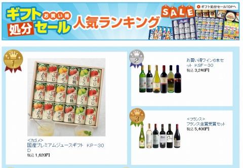 大丸松坂屋オンライン ギフト処分セール