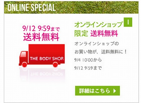 THE BODY SHOP 全品送料無料キャンペーン
