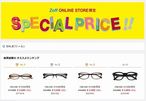 Zoffのオンラインストア セールでメガネ一式が3000円