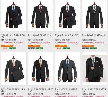 セール品のスーツの写真