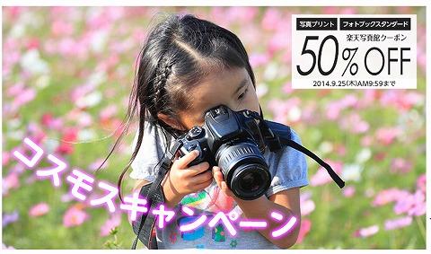 楽天写真館 写真プリント・フォトブック半額クーポン