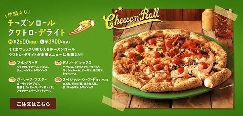 新作ピザの紹介画像