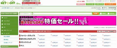 ネットオフ CD・DVD・GAMEが最大90%OFF