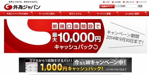 外為ジャパン 口座開設で1万円キャッシュバック